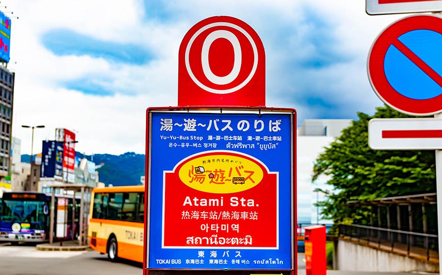 湯〜遊〜バスのバス停